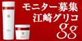 江崎グリコ エイジングスキンケア化粧品「gg」