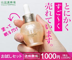 【山田養蜂場】ハニーラボ お試しセット