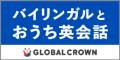GLOBAL CROWNのポイント対象リンク