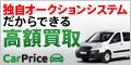 CarPrice(カープライス)