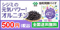 【協和発酵バイオ】オルニチン(お試し)