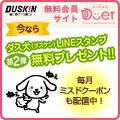 DDuet ダスキンの無料会員サイト