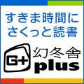 幻冬舎plus【登録+初回購入】