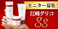 江崎グリコ エイジングスキンケア化粧品「gg」のポイント対象リンク