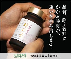 【山田養蜂場】酵素パワー蜂の子