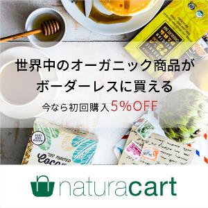 ナチュラル&オーガニック・ライフスタイル商品【naturacart(ナチュラカート)】