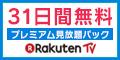 楽天TVプレミアム見放題パック<31日間無料トライアル>