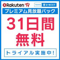 楽天TVプレミアム見放題パック(31日間無料)