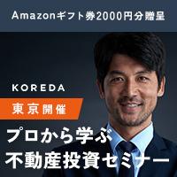 【男性向け】マネーセミナー来場募集 KOREDA
