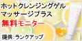 マナラ ホットクレンジングゲル 100円モニター