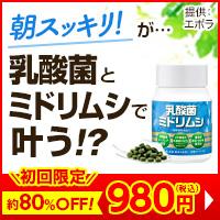 乳酸菌ミドリムシ(初回購入)