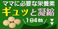 BABY葉酸 〜ママのめぐみ〜のポイント対象リンク