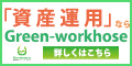 グリーンワークホース 不動産投資 資料請求