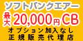 Wiz:SoftBank Air