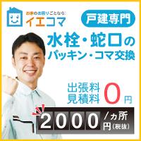 【イエコマ】戸建住宅の軽メンテナンス