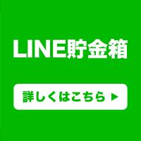 LINE貯金箱(LINE@) LINE友達追加