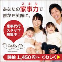 家事代行・家政婦の求人【CaSy(カジー)】