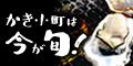 幻の広島産ブランド牡蠣「かき小町」のポイント対象リンク