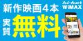 hi-ho WiMAX2+動画プラン