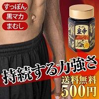 すっぽん皇帝上々 500円モニター