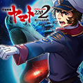 ゲソてん「 宇宙戦艦ヤマト2202 」