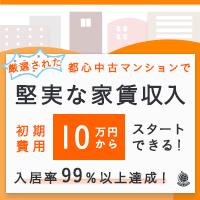【アップルハウス】不動産投資セミナー