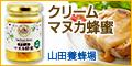 山田養蜂場クリームマヌカ蜂蜜