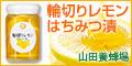 【山田養蜂場】輪切りレモンはちみつ漬け