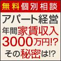 10年家賃定額保証のアパート経営【アルメゾン】セミナー募集