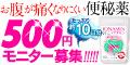 イオナミン 500円モニター