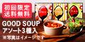 永谷園 GOOD SOUP アソートのポイント対象リンク