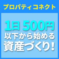 1日500円以下で始める不動産投資「プロパティコネクト」