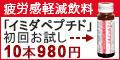 日本予防医薬 イミダペプチド【お試し】