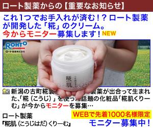 糀肌くりーむ500円モニター
