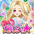 ファッションゲーム『ガルショ★』