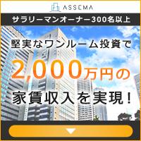 【ASSEMA】不動産投資面談