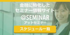 【パワープランニング】新規セミナー参加