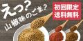 「かけるくらし by nagatanien」GOMA アソート3種入