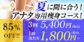 レディースエステサロン 【AILE(エール)】