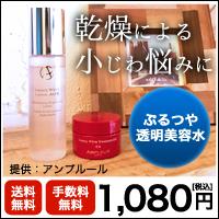 ぷるつや透明美容水 お試しサイズ 1080円(税込)