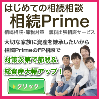 相続Prime