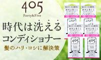 405クレンジングコンディショナー お試しサイズ(女性向け)