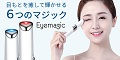 Eyemagic【アイマジック】