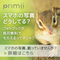 Primii(プリミィ)