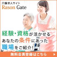 【関東在住女性向け】ラソンゲート会員登録(介護職有資格者推奨)