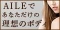 レディースエステサロン【AILE(エール)】