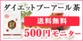 ダイエットプーアール茶 500円モニターのポイント対象リンク