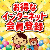 阪急交通社 たびマガ