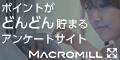 マクロミル