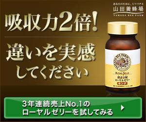 【山田養蜂場】ローヤルゼリーキング